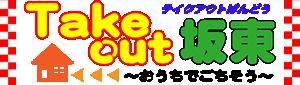 坂東市のおいしいものテイクアウト情報